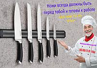 Магнит на кухню 50 см Держатель для ножей Кухонный Органайзер, фото 1