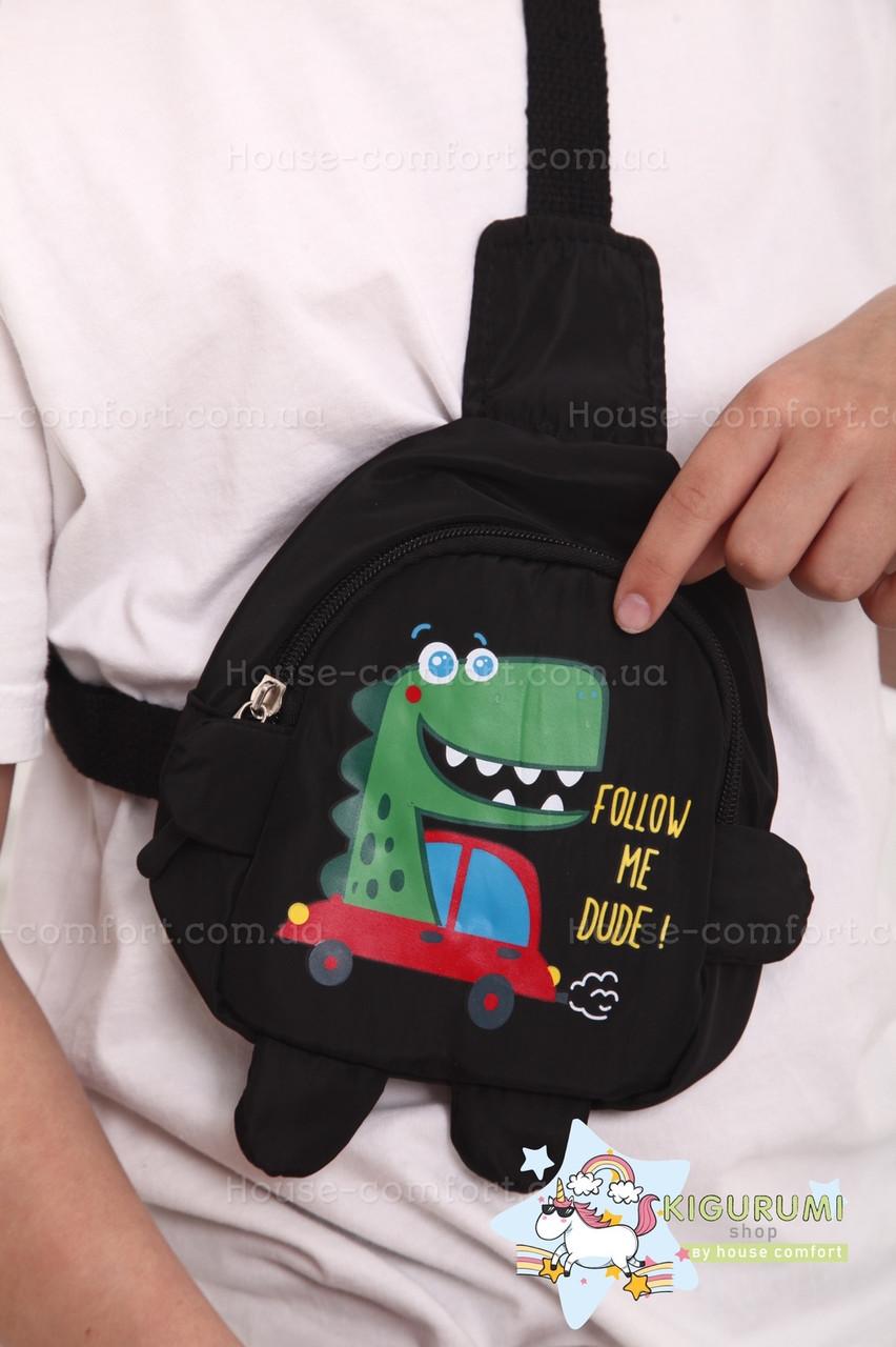 Сумка Дракончик, Сумка детская, Сумка для мальчика, сумка для девочки