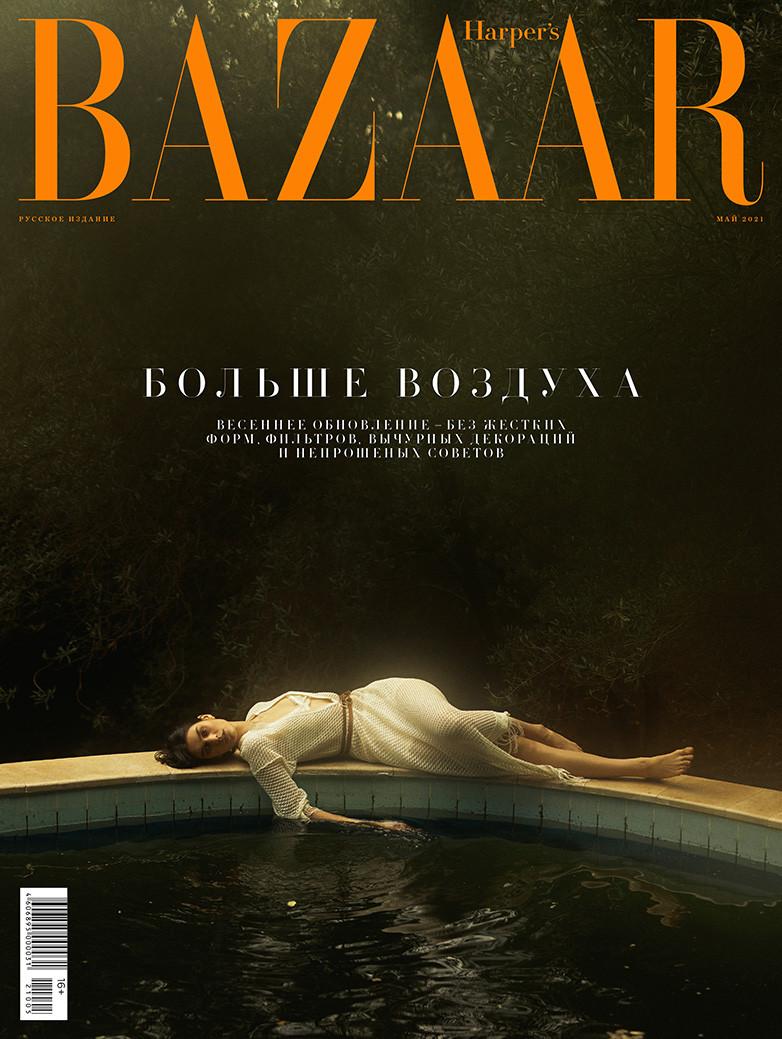 Harper's Bazaar журнал №5 май 2021 (зарубежное издание)
