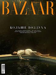 Harper's Bazaar журнал №5 травень 2021 (зарубіжне видання)