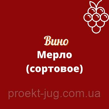 """Вино ТМ Грослибенталь """"Мерло"""" высший сорт  красное сухое бэг-ин-бокс (тетрапак)"""