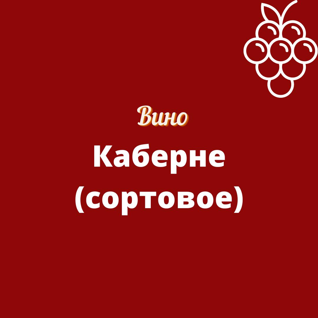 """Вино """"Каберне"""" (высший сорт) красное сухое столовое ТМ Грослибенталь"""