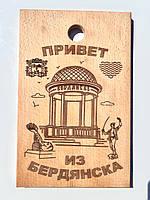 Доска разделочная Бердянск 20*33