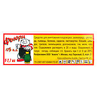 Инсектицид Фьюри (от всех насекомых вредителей сада, огорода и дома - клопы, пауки, муравьи, блохи), 2.7мл