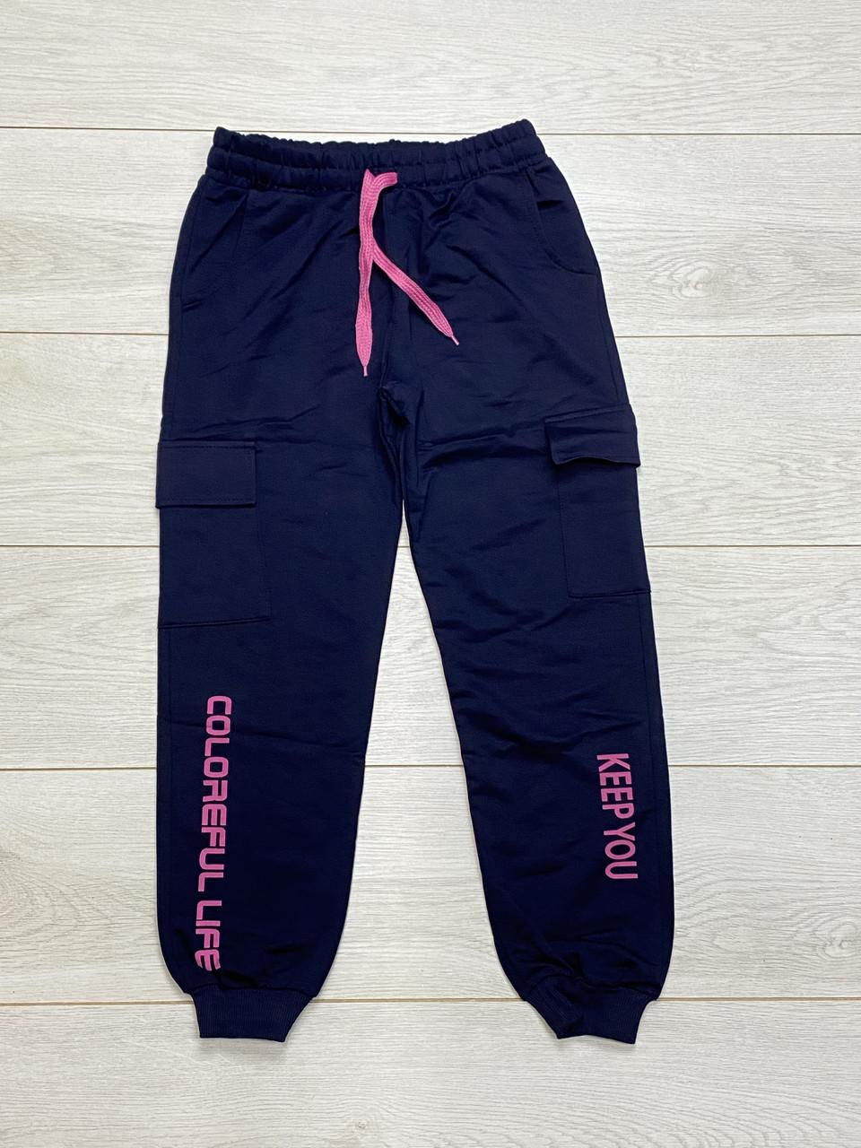 Трикотажные спортивные штаны для девочек. 13- 15 лет.