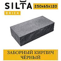 Кирпич заборный СИЛТА-БРИК двухсторонний камневидный ЭЛИТ Черный