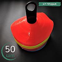 Фішки для розмітки футбольного поля 50 шт на пластиковій підставці Zelart Діаметр 20 см Різні кольори (С-1322)
