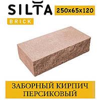Кирпич заборный СИЛТА-БРИК двухсторонний камневидный ЭЛИТ Персиковый