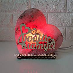 Соляний світильник Серце велике Любій матусі