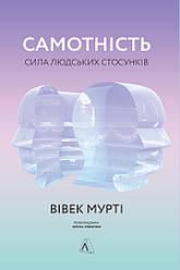 Книга Самотність. Сила людських стосунків. Автор - Вівек Мурті (Лабораторія) (тв.)