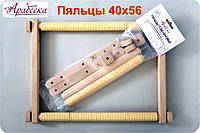 Рамка пяльцы гобеленовые 40х56 для вышивки с боковой натяжкой