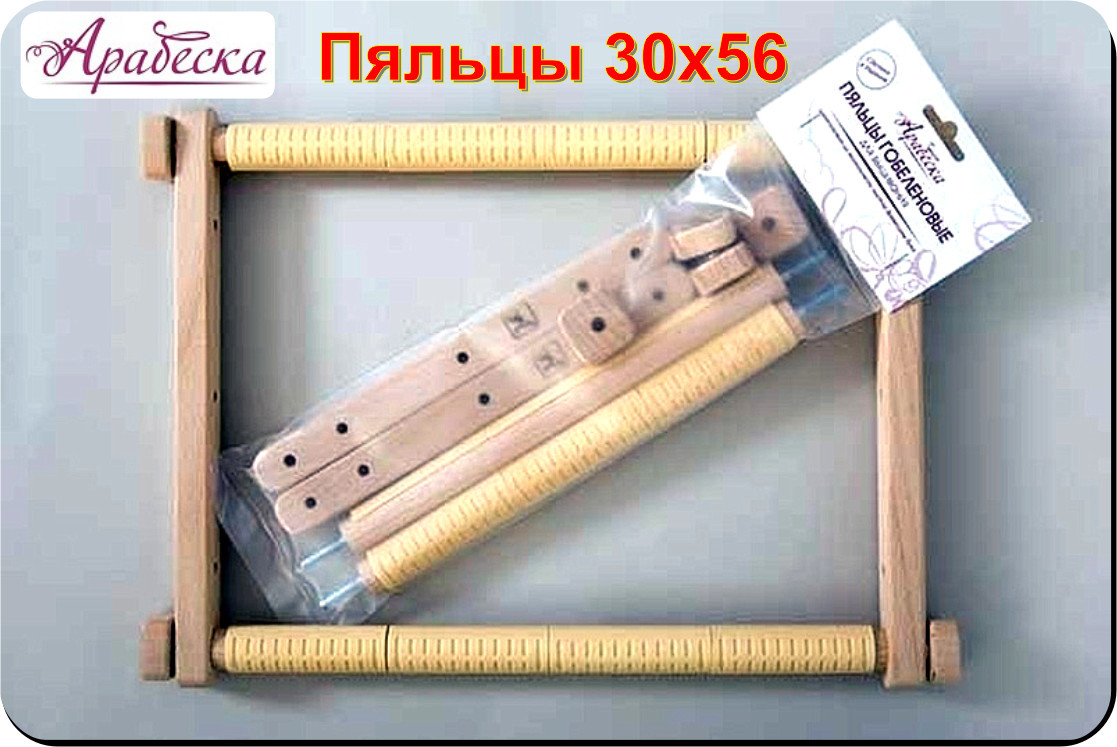 Рамка пяльца гобеленовые 30х56 для вышивки с боковой натяжкой
