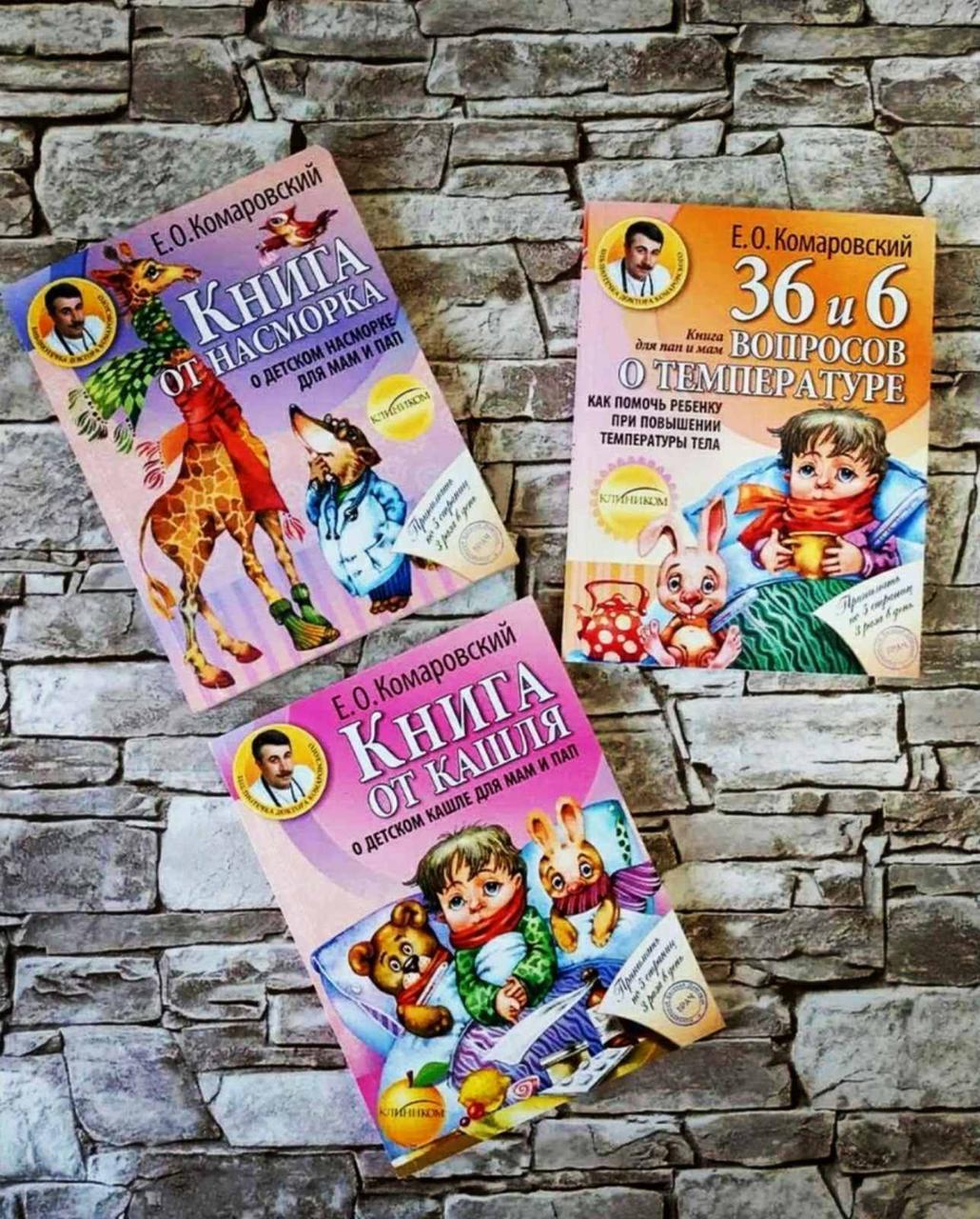 """Набор """"36 и 6 вопросов о температуре"""", """"Книга от кашля: о детском кашле"""", """"Книга от насморка"""" Е.О. Комаровский"""