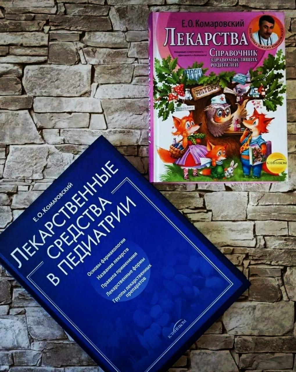 """Набір книг """"Ліки: Довідник розсудливих батьків"""", """"Лікарські засоби в педіатрії"""" Комаровський"""