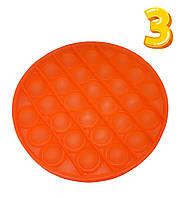 Поп ит антистресс Оранжевый круг 12.5х12.5 см №3, антистресс игрушка pop it   антистрес іграшка для рук (NS)