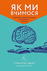 Книга Як ми вчимося. Чому мозок навчається краще, ніж машина... Поки що. Автор - Станіслас Деан (Лабораторія)