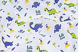 Ситець з фіолетовими і салатовими динозаврами, ширина 95 см, фото 4