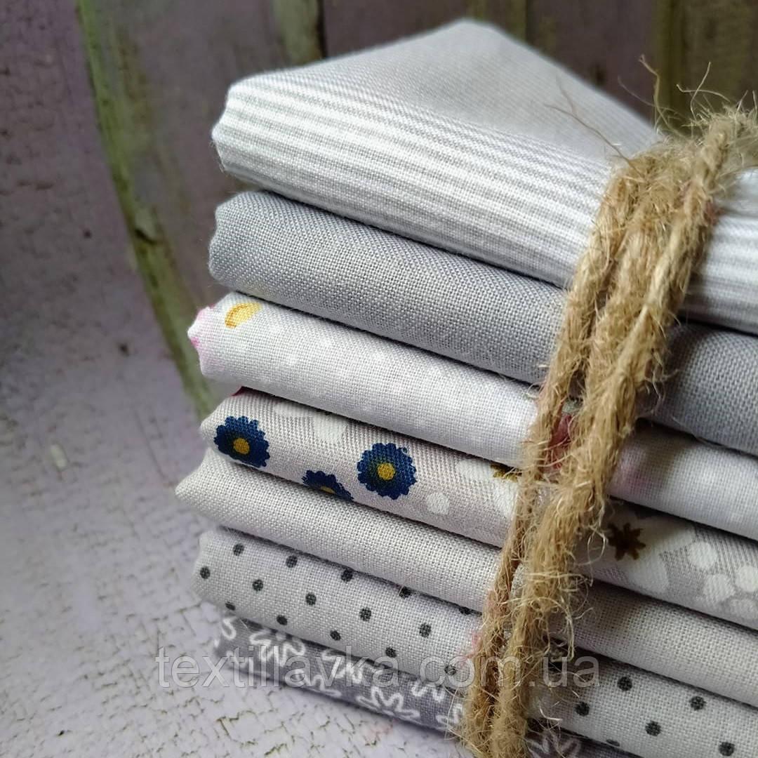 Набор ткани для рукоделия  серая палитра 7шт.