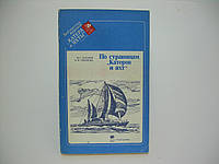 Казаров Ю.С., Соколова Н.Ф. По страницам «Катеров и яхт».