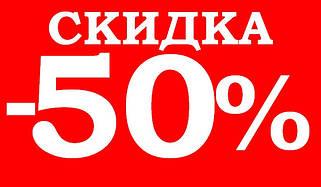 Распродажа! Скидки до 50%!