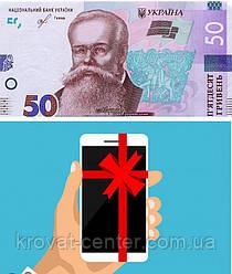 Кешбек 50 грн. на мобільний за залишений позитивний відгук про компанію