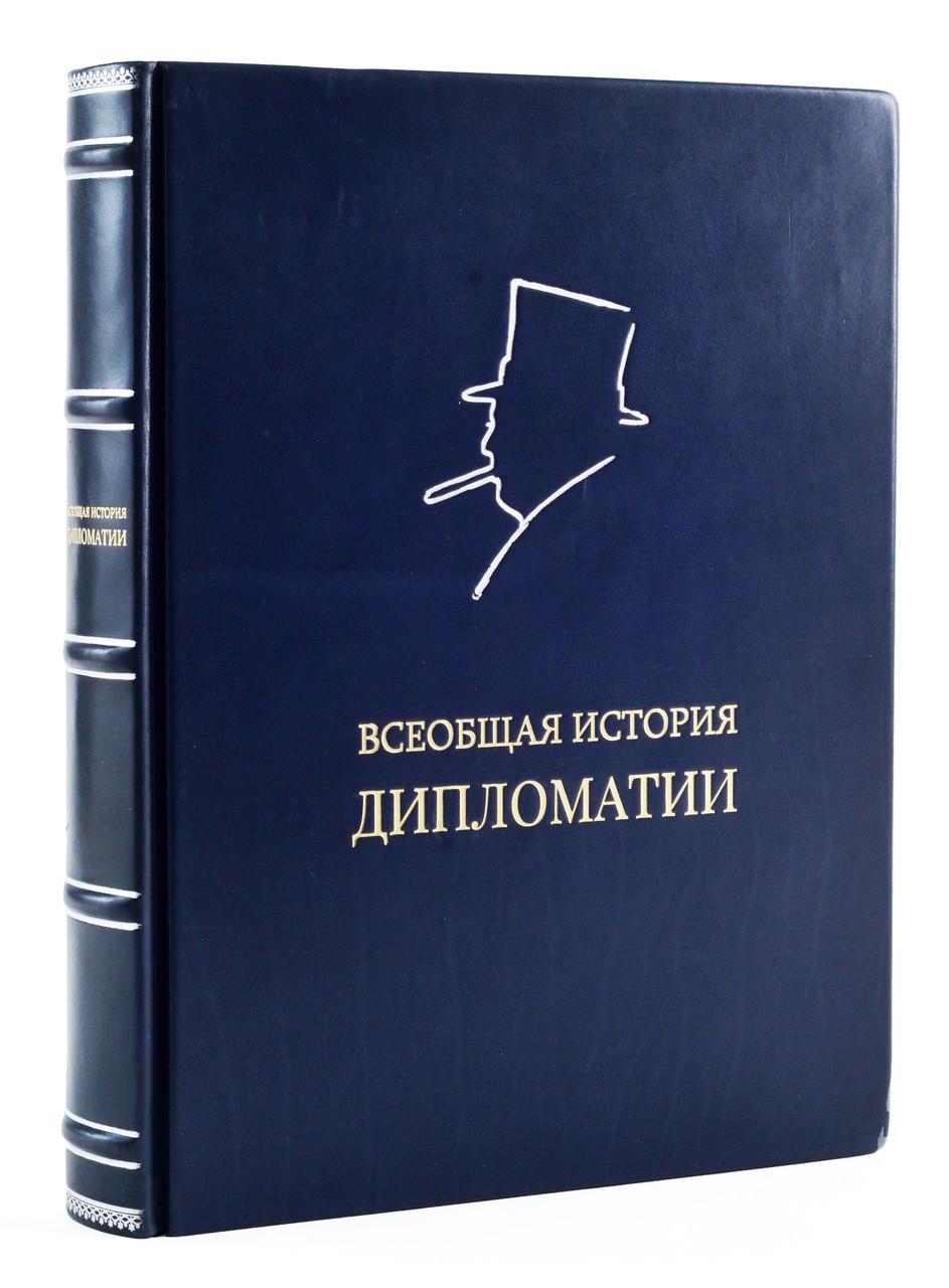 """Книга """"Загальна історія дипломатії"""" подарункове видання в шкіряній палітурці"""