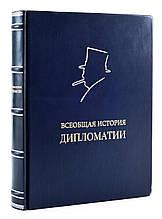 """Книга """"Всеобщая история дипломатии"""" подарочное издание в кожаном переплете"""