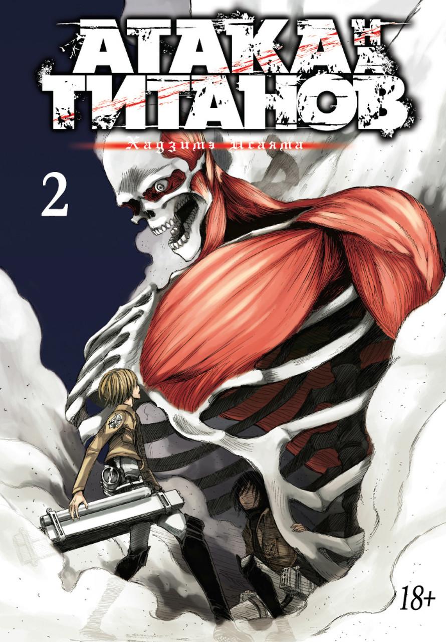 "Хадзима Исаяма ""Атака на титанов. Книга 2"""