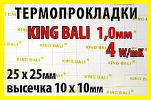 Термопрокладка KingBali 4W 1.0 мм 10х10мм висічка 25шт оригінал термо прокладка термоінтерфейс
