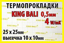 Термопрокладка KingBali 4W 0.5 мм 10х10мм висічка 25шт оригінал термо прокладка термоінтерфейс