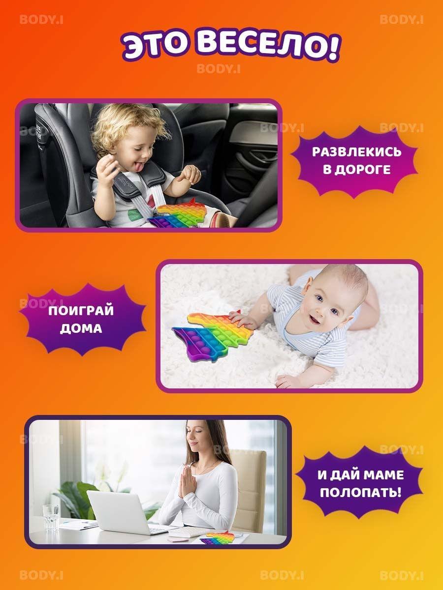 Детская игрушка антистресс Поп ит ЕДИНОРОГ радужный, Pop it антистресс, оригинальный подарок ребенку - фото 3