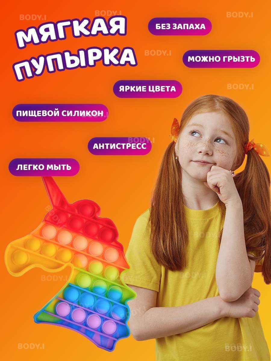 Детская игрушка антистресс Поп ит ЕДИНОРОГ радужный, Pop it антистресс, оригинальный подарок ребенку - фото 4