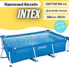 Каркасний басейн Intex 220*150*60 см великий прямокутний для дачі та будинки для дітей і дорослих 1662 л 28270