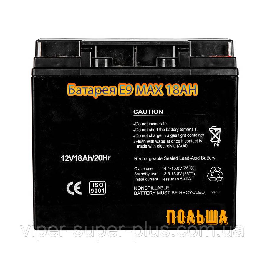 Батарея Е9 МАХ 18АН