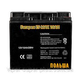Батарея Е9 MAХ 18АН