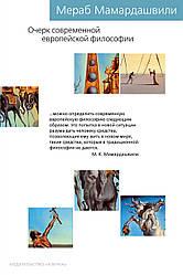 Книга Нарис сучасної європейської філософії. Автор - Мераб Мамардашвілі (Абетка)