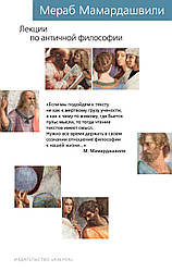 Книга Лекції з античної філософії. Автор - Мераб Мамардашвілі (Абетка)
