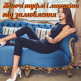 Жіночі туфлі і мокасіни під замовлення