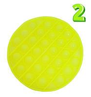 Антистресс пупырка Поп Ит Желтый круг 12.5х12.5 см №2, пузырчатая игрушка Pop It   іграшка для рук (ST)