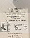 Жіночі короткі шкарпетки в сітку стрейч тм Люкс, фото 2
