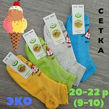 Шкарпетки дитячі з сіткою, для дівчинки, ЕКО, р. 20/22(9-10), асорті, 30031329