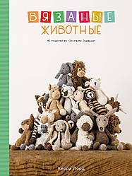 Книга В'язані тварини. 40 моделей з «Зоопарку Едварда». Автор - Керрі Лорд (Колібрі)