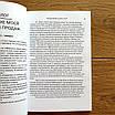 Книга «Метод волка с Уолл-стрит» — Джордан Белфорт, фото 4