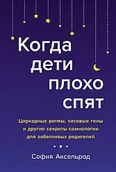 Книга Коли діти погано сплять. Автор - Софія Аксельрод (Колібрі)