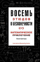 Книга Вісім етюдів про нескінченності. Математичне пригода. Автор - Хаїм Шапира (Колібрі)