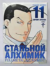 "Манга ""Сталевий Алхімік. Книга 11"""