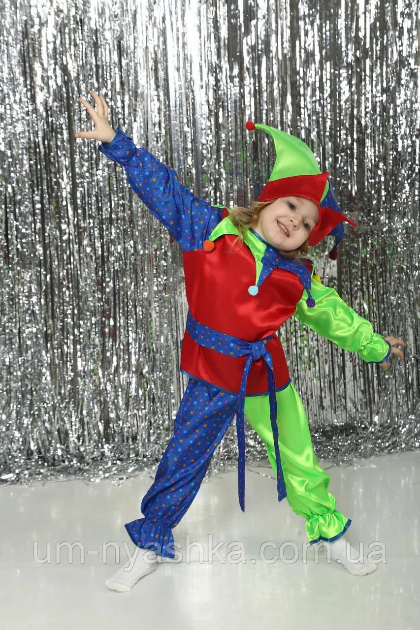 Костюм блазня Арлекіна дитячий Маскарадний костюм блазня