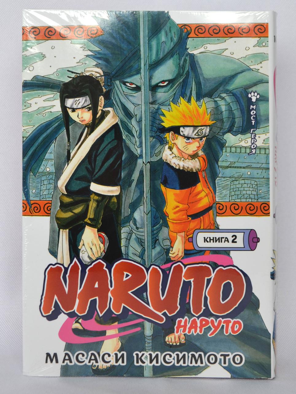 """Манга """"Naruto. Наруто. Книга 2. Мост героя"""""""