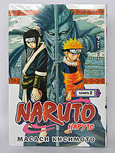 """Манга """"Naruto. Наруто. Книга 2. Міст героя"""""""