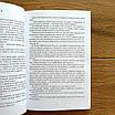 Книга «Меняйся или сдохни» — Джон Брэндон, фото 3